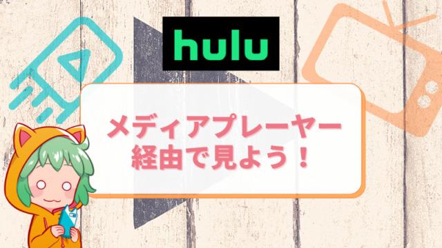 Huluをメディアプレーヤー経由で見よう
