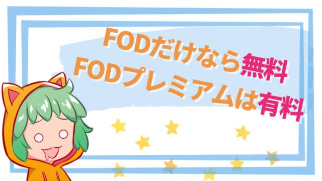 【月額料金】FODの利用だけなら無料・FODプレミアムは有料