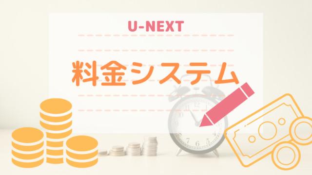 U-NEXTの料金システム3パターン