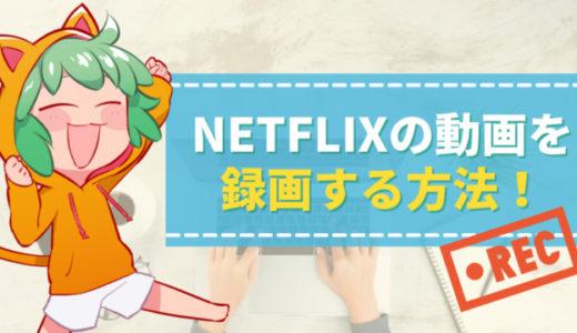 【録画方法】NETFLIXの動画を保存する方法!オリジナル作品もOK
