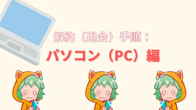 FODプレミアムの解約(退会)手順:パソコン(PC)編