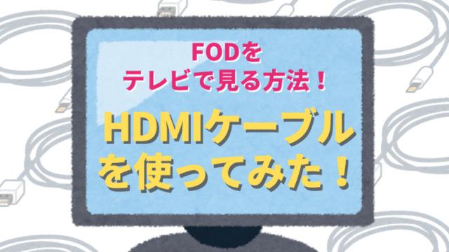 HDMIケーブルを使ってテレビでFODを視聴してみたよー