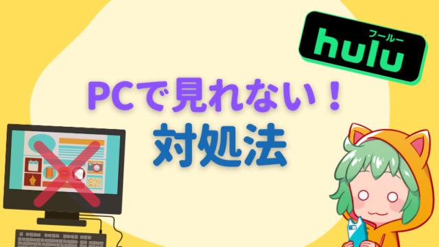 PCでHuluが見れない場合の対処法