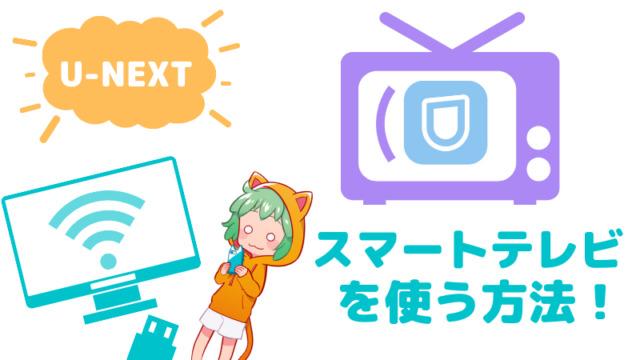【U-NEXTをテレビで見る方法5】スマートテレビ