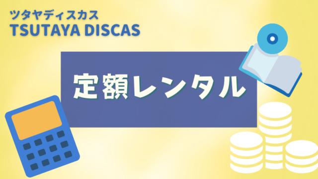 TSUTAYA DISCASの定額レンタル