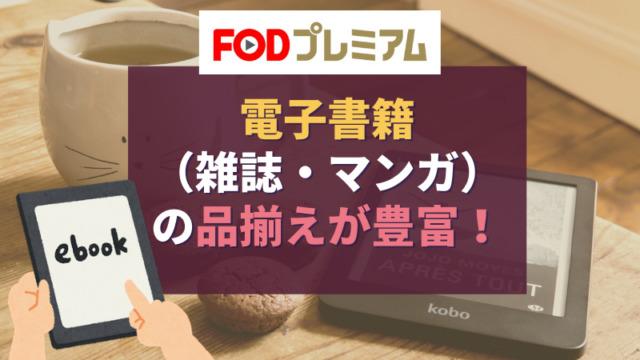 FODプレミアムは電子書籍(雑誌・マンガ)が強い!