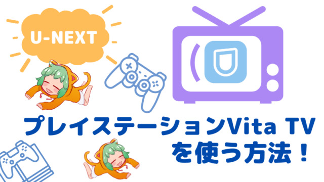 【U-NEXTをテレビで見る方法6】プレイステーションVita TV