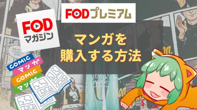 FODでマンガを購入する方法