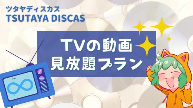 TSUTAYA TVの動画見放題プラン