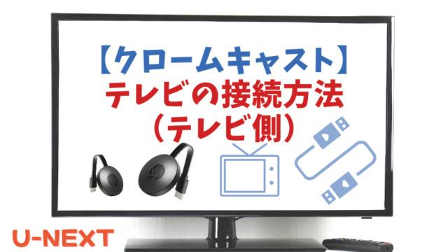 クロームキャストとテレビの接続方法(テレビ側)