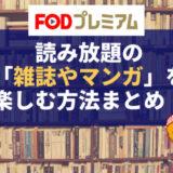 【保存版】FODプレミアムのアプリで「読み放題の雑誌やマンガ(コミック)」を見る方法まとめ