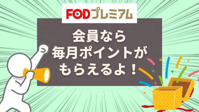 FODプレミアム会員なら毎月1,300ポイントがもらえるよ!