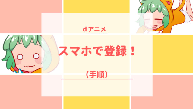 dアニメの登録手順(スマホ編)