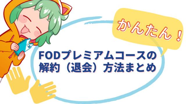 【簡単っ!】FODプレミアムコースの解約(退会)方法まとめ