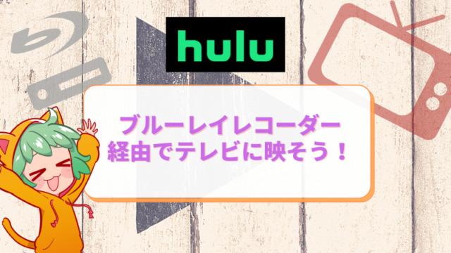 Huluをブルーレイレコーダー経由でテレビに映そう