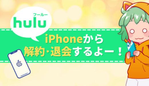 iPhoneから「huluを解約・退会した方法」を画像で説明するよー