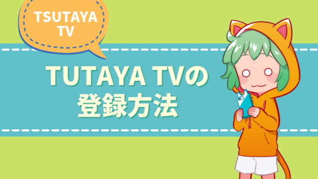TUTAYA TVの登録方法