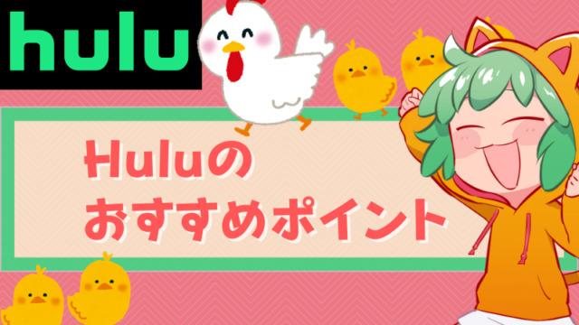 Huluのおすすめポイント
