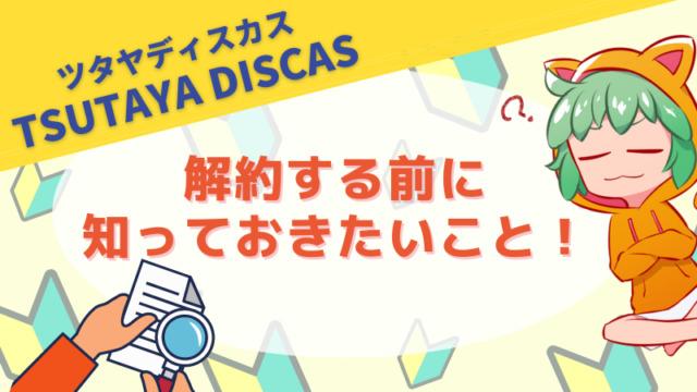 TSUTAYA DISCASを解約する前に知っておきたい4つの選択肢