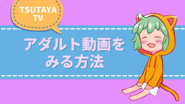 TSUTAYA TVでアダルト動画を視聴する手順