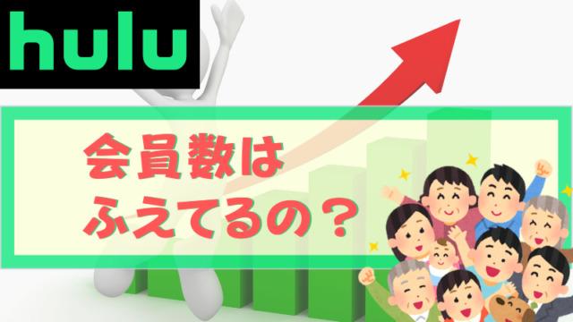 【推移】Huluの会員数は増えてるの?