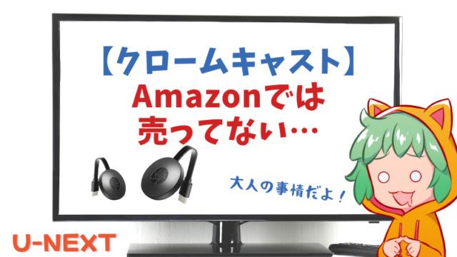 【注意】クロームキャストはAmazonで売られていない
