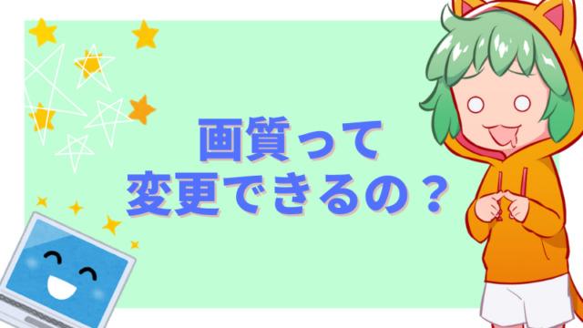 dアニメの画質って変更できるの?
