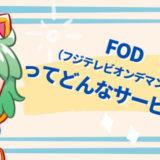 FOD(フジテレビオンデマンド)ってどんなサービス?特徴や内容まとめ
