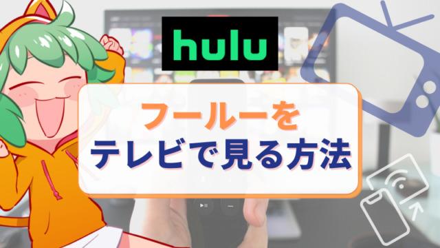 【大画面で見れる!】Huluをテレビに映す4つの方法