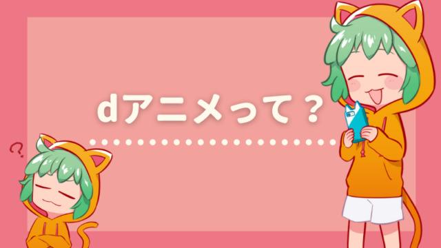 dアニメってどんなサービス?
