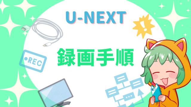 U-NEXTの録画手順