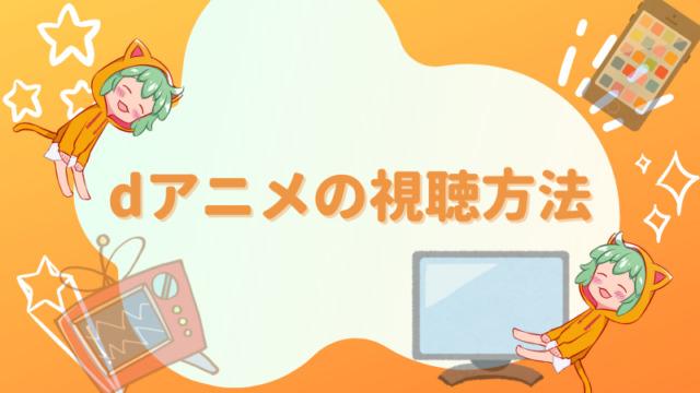 dアニメの視聴方法