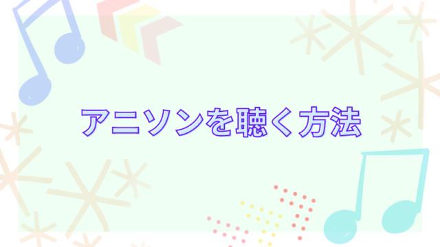 dアニメのアニソンを聴く方法