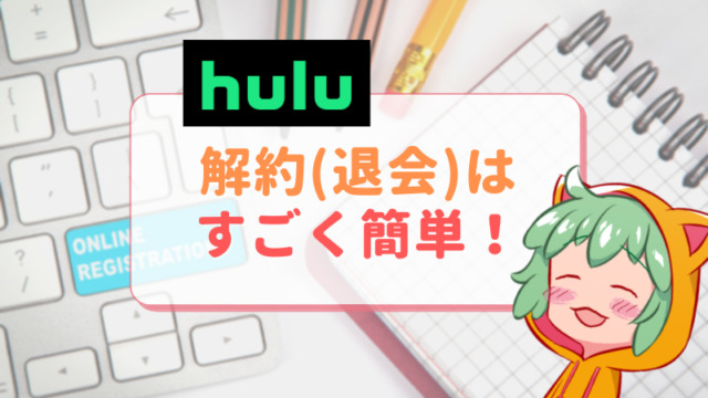 Huluの解約(退会)はすごく簡単!