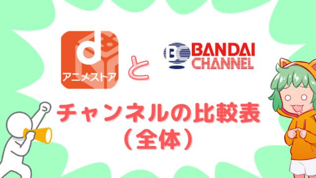 dアニメとバンダイチャンネルの比較表(全体)
