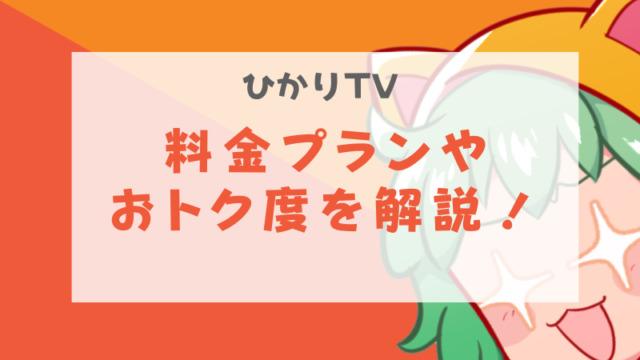 【納得】ひかりTVの料金プランやおトク度をわかりやすく解説します!