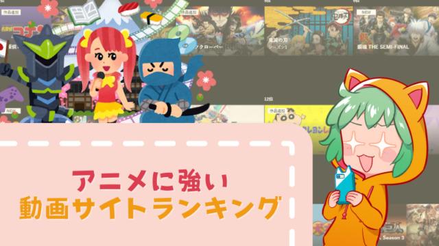 アニメに強い動画サイト