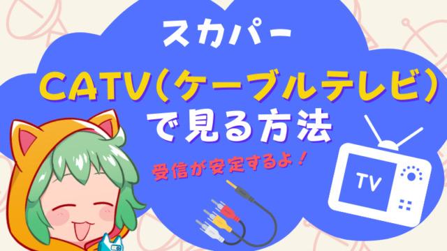 2,CATV(ケーブルテレビ)で見る方法