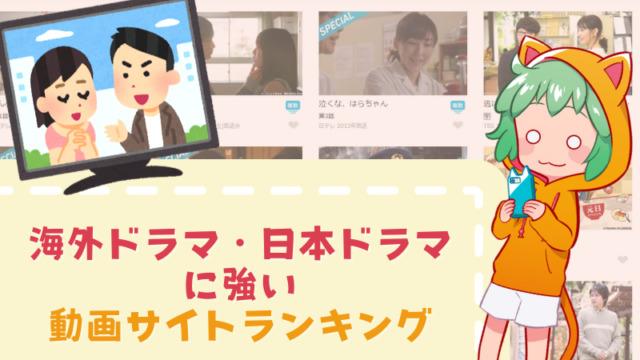海外ドラマ・日本ドラマに強い動画サイト