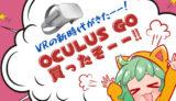 【レビュー】Oculus GO買ったぞーー!!全人類にオススメ!マジで!