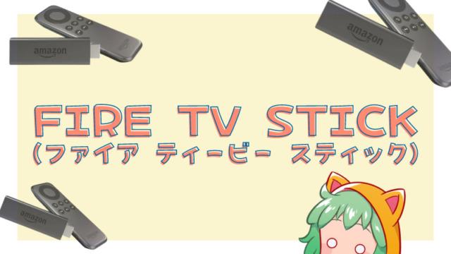 Fire TV Stick(ファイア ティービー スティック)