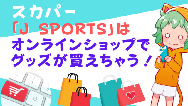 「J SPORTS」ならオンラインショップでグッズが買えちゃう!