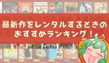 【VODまとめ】最新作をレンタルするときのおすすめランキング4選!