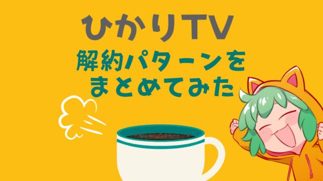 「あわてないで!」ひかりTVの解約パターンはいろいろから注意! (1)