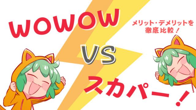 「WOWOW」と「スカパー」のメリット・デメリットを徹底比較!