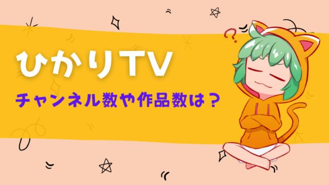 ひかりTVのチャンネル数や作品数は?