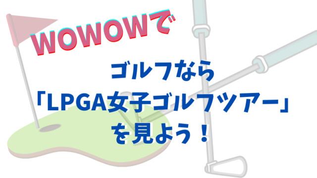 2、ゴルフなら「LPGA女子ゴルフツアー」