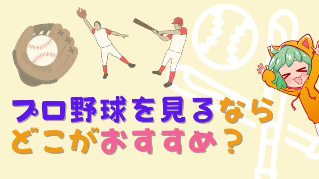 プロ野球を見るならどこのサービスがおすすめ?