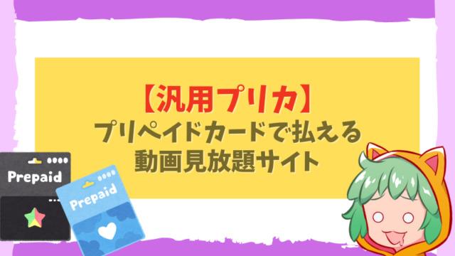3,【汎用プリカ】 プリペイドカードで払える動画見放題サイト