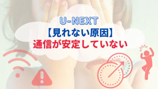 【U-NEXTが見れない原因1】通信が安定していない